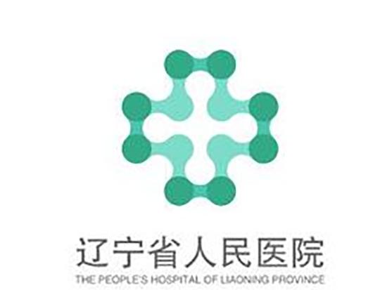 辽宁省人民医院