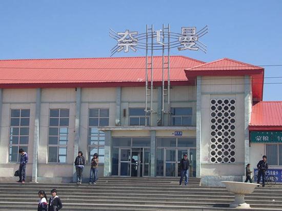 赤峰奈曼火车站