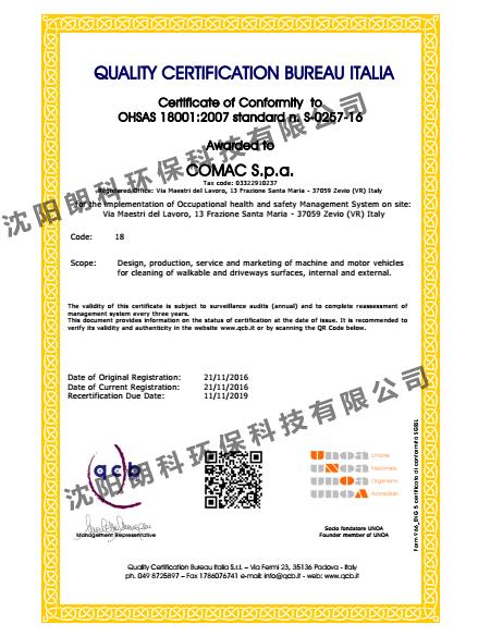 OHSAS18001职业健康管理体系认证